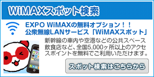 WiMAXスポット無料検索サービス